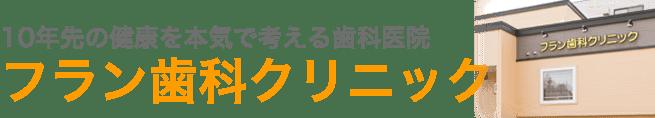 札幌手稲区新発寒の歯医者 | フラン歯科クリニック